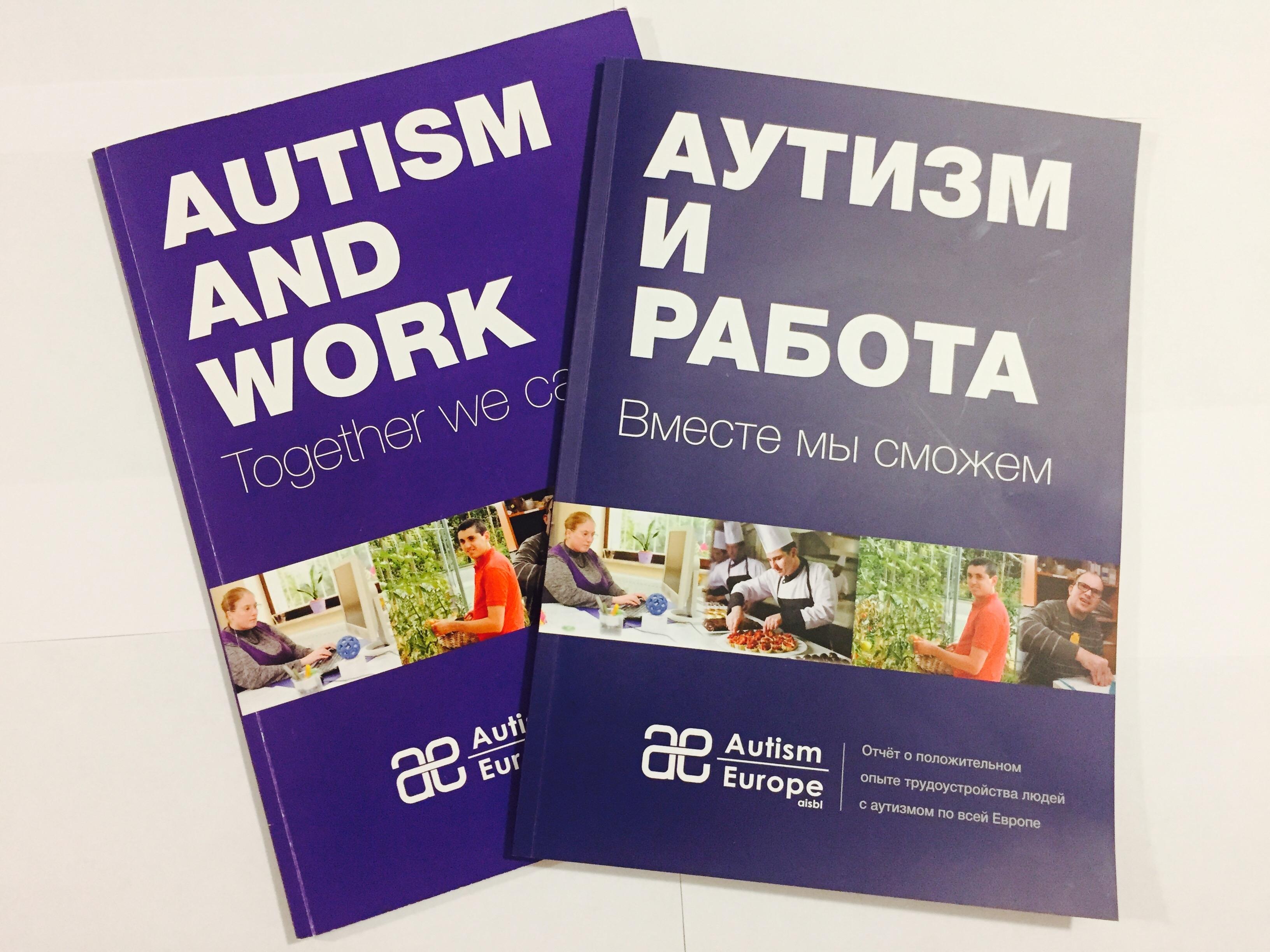 """Отчет """"Аутизм и Работа. Вместе мы сможем"""""""